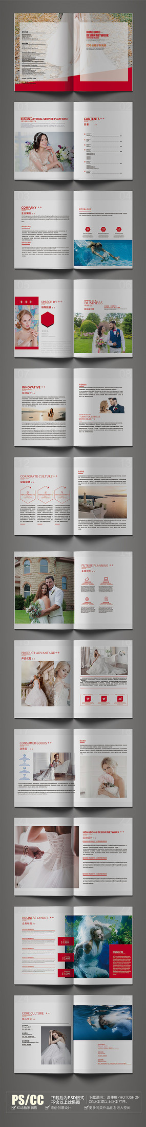 婚纱摄影画册