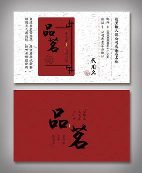 簡約大氣紅色茶文化名片