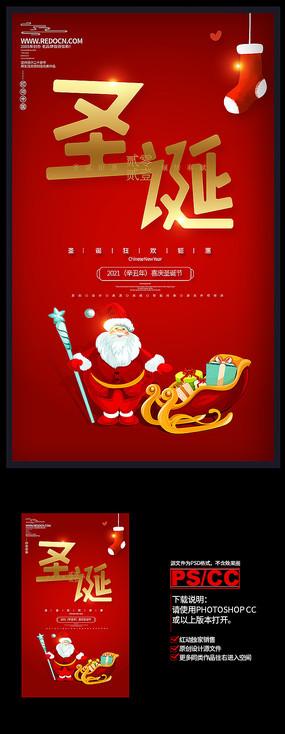 简约时尚圣诞节海报竖版啥时间
