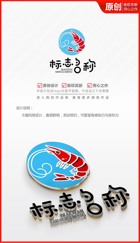 卡通鲜活大小龙虾logo商标志设计