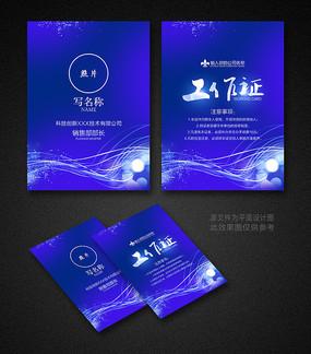 蓝色工作证设计工作牌
