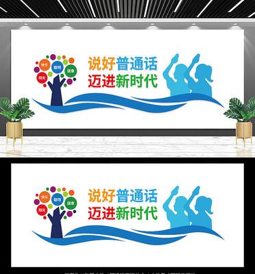 请讲普通话文化墙设计
