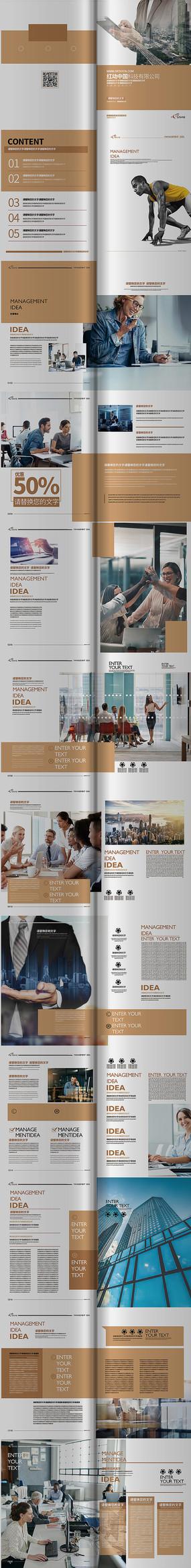 企业商务办公画册版式设计