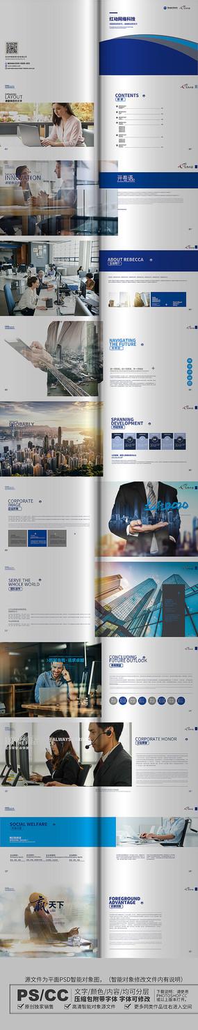 商务办公画册设计