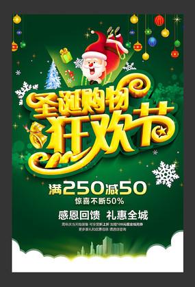 圣诞购物狂欢节促销海报