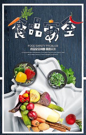 食品安全海報設計
