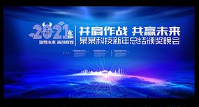 2021年终会议背景科技会议背景
