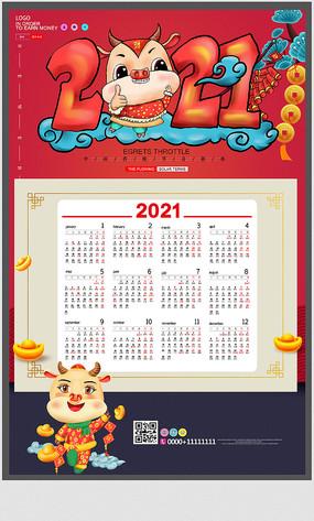 创意2021牛年日历设计