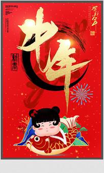 春节大气时尚海报设计