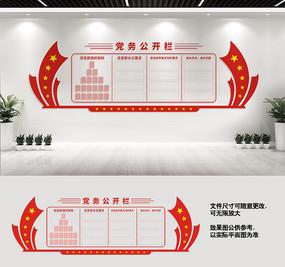 党务公开栏文化墙