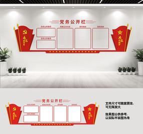 党务公开宣传文化墙设计