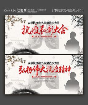 大气中国风抗疫表彰大会展板设计