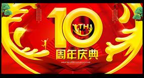 店庆周年庆10周年庆典活动海报