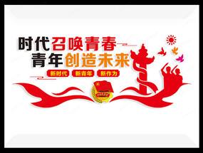 共青团宣传文化墙设计