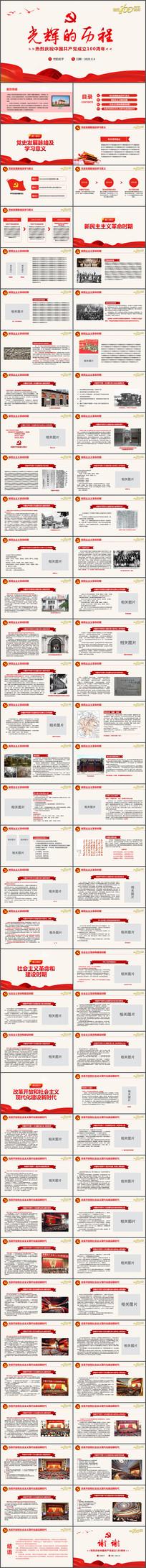 建党100周年光辉的历程党史党课PPT