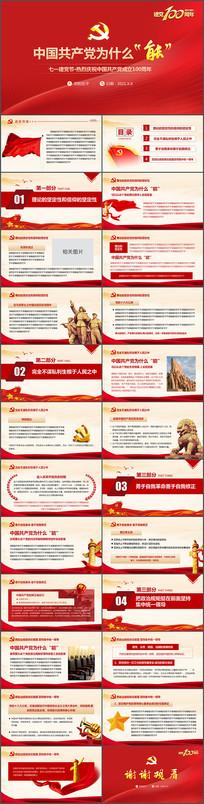 建党100周年中国共产党为什么能PPT