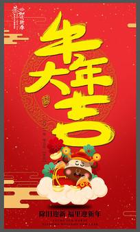简约牛年大吉春节海报设计