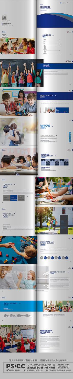 教育培训机构画册版式设计