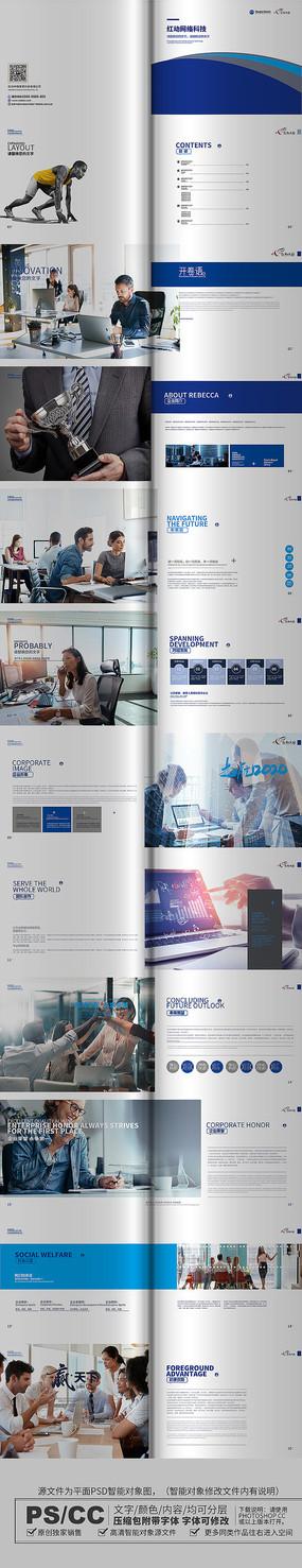 藍色企業畫冊版式設計