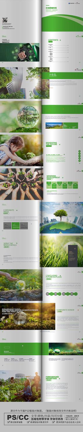 绿色环保设计模板