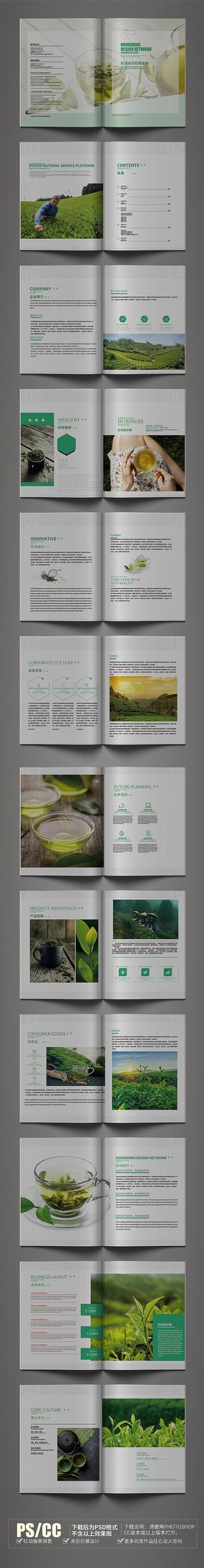 绿色绿茶画册设计模板