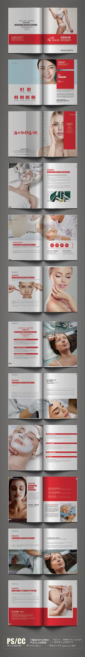 美容院画册版式设计模板