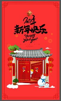 牛年春节过年海报模板