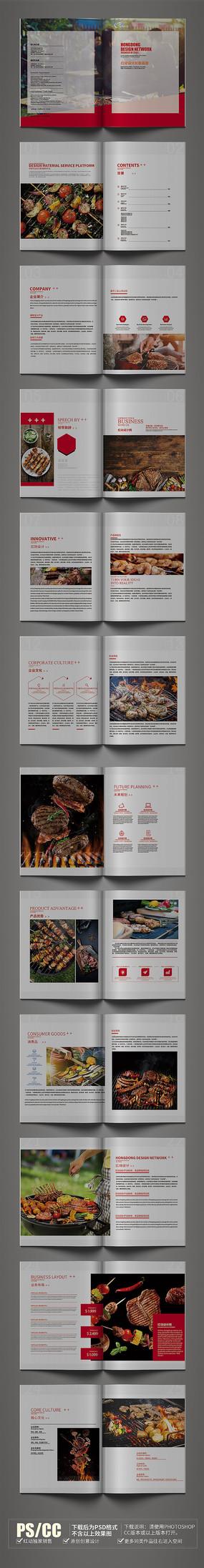 烧烤画册设计模板