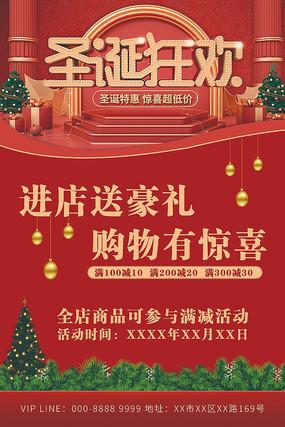 圣诞节促销红色海报