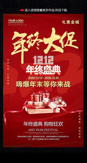 双12盛典年终惠战年终大促销海报