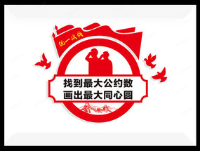 统战部统一战线文化墙