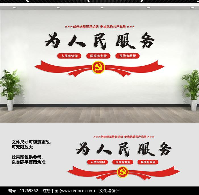 为人民服务党建标语墙图片
