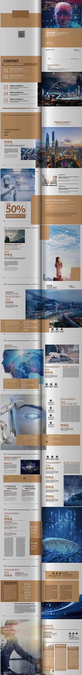 现代商务科技画册版式设计