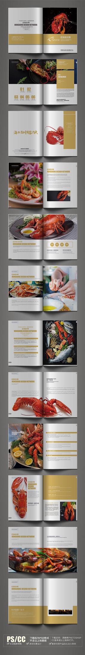 小龙虾餐饮美食画册