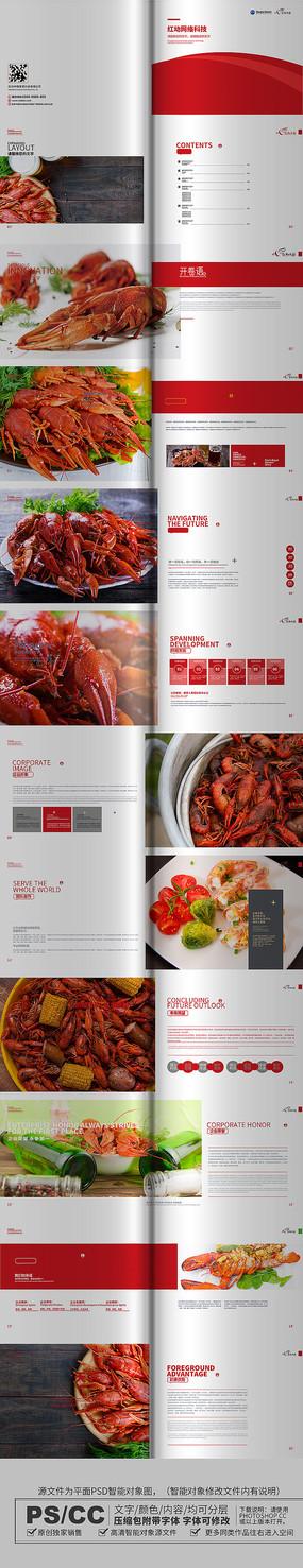 小龙虾画册设计
