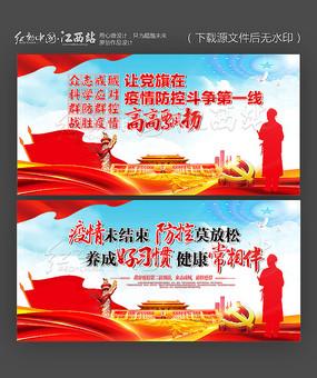 新型冠状病毒肺炎预防党建标语宣传展板