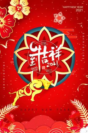 喜慶牛年大吉創意海報設計