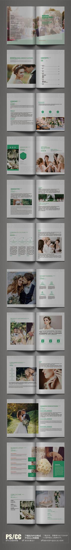 原创婚礼策划画册设计