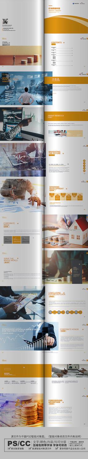 原创简约金融画册设计