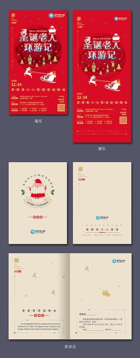原创圣诞节活动海报