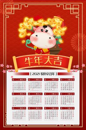 大气2021牛年日历挂历海报