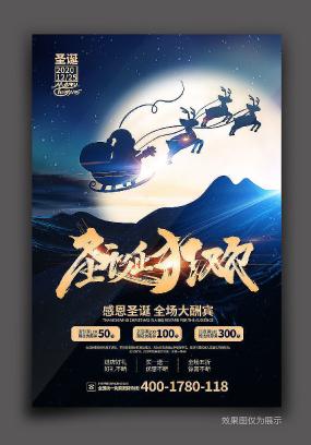 大气时尚圣诞节海报模板设计