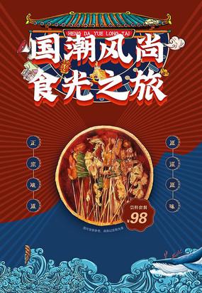 国潮食光之旅宣传海报