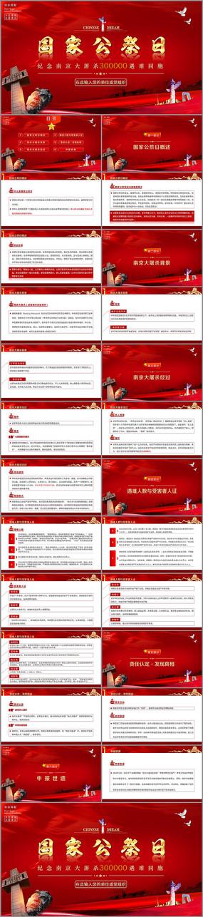 国家公祭日南京大屠杀PPT模板