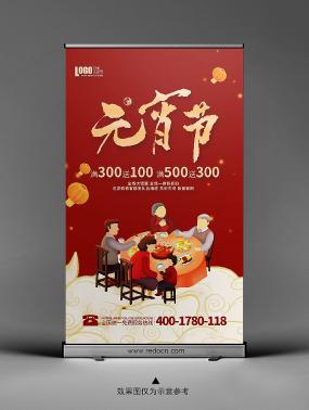 红色2021年元宵节促销易拉宝设计
