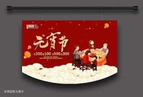 红色2021年元宵节吊旗广告设计