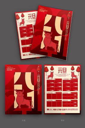 红色高端2021年元旦晚会宣传单设计