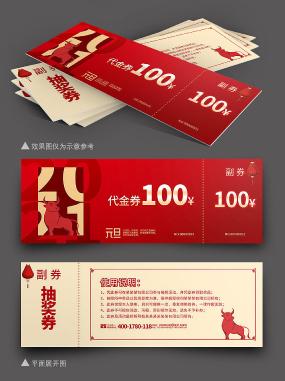 红色精致2021年元旦晚会抽奖券设计