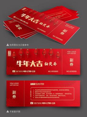 红色精致2021牛年晚会红色抽奖券设计