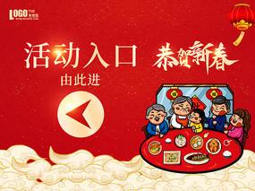 紅色新年活動會議指引牌